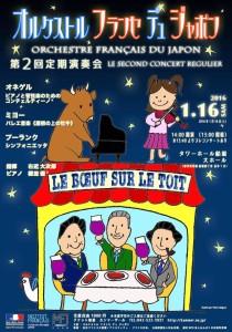 flyer_2nd-Concert